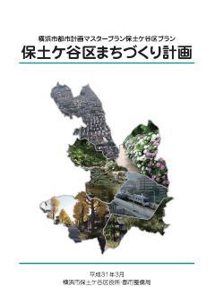 Cover image of Hodogaya Ward town development plan