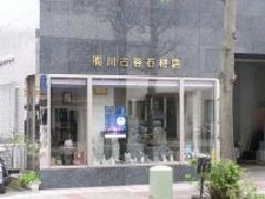 가와고 골짜기 석재점(전경)의 사진