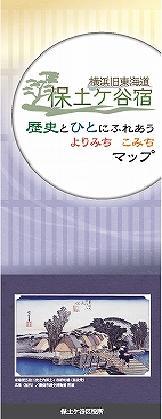 History tohitonifureauyorimichikomichi map