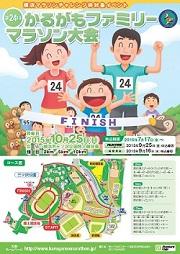 karugamo家庭馬拉松大會的海報