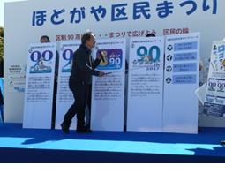 說明區制90周年品牌標記的橫濱國立大學的渡邊教授