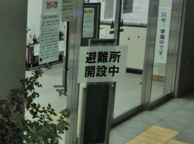 Estado (Nishiya el centro distrito) del establecimiento del refugio