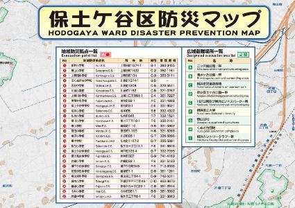 Hodogaya Ward el desastre prevención mapa mapa lado