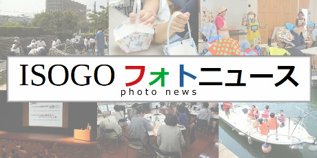 Isogo photo news