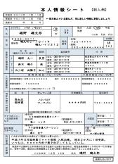 The person information sheet illustration