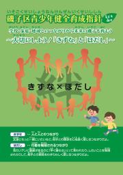 El Isogo Ward las personas jóvenes la imagen de eslabón de pauta (folleto para los niños) de educación saludable