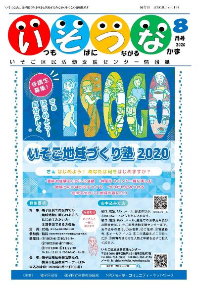 August, 2020 issue