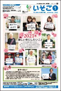 2021年(2021年)1月號