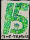 Trabajo del número de la cuenta atrás 15 Sawanosato la Escuela Elemental