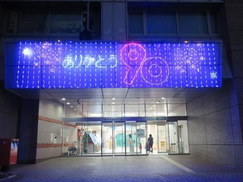 在區政府大樓入口從12月19日到28日設置的彩燈