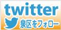 Izumi Ward la estandarte de Twitter