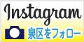 이즈미구 instagram 배너