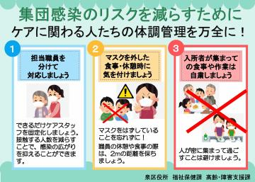 New coronavirus infectious disease prevention flyer