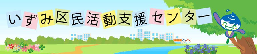 Información para el habitante de Izumi de un centro de apoyo de actividad de pupilo
