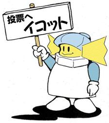 """Ilustración de mascota de la elección"""" .... Jr."""""""