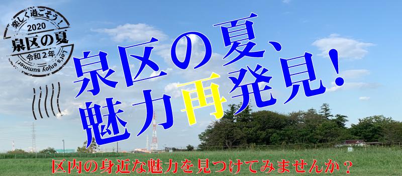 Imagen de cima de verano del Pupilo de Izumi