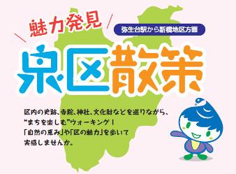 Es el Shimbashi el área distrito del descubrimiento de encanto Pupilo de Izumi pasea Estación de Yayoidai