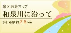 A lo largo de un Río de Izumi