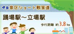 Izumi Ward la manera del paseo corta 2 Estación de Odoriba - Estación de Tateba