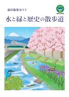 (versión del folleto) Imagen de tapa de paseo de agua y verde y la historia