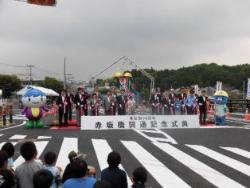 State 1 of Akasaka Bridge opening memory ceremony
