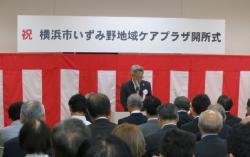 Izumino community care plaza opening ceremony greetings