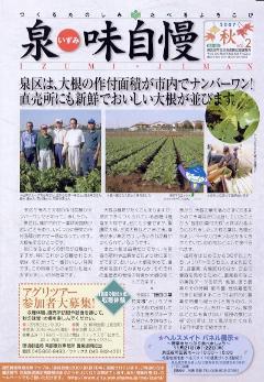 Izumi pride 2007 autumn issue