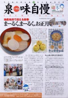 Izumi pride 2007 winter issue