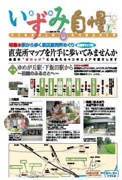 Izumi pride 2008 autumn issue