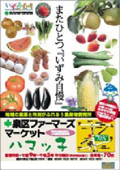 Izumi pride 2009 spring issue
