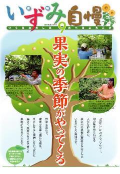 Izumi pride 2009 summer issue