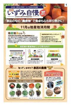 Izumi pride 2011 feature