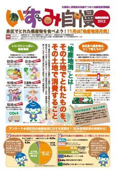 Izumi pride 2012 feature