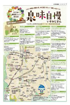 Izumi vaunted 2018 map