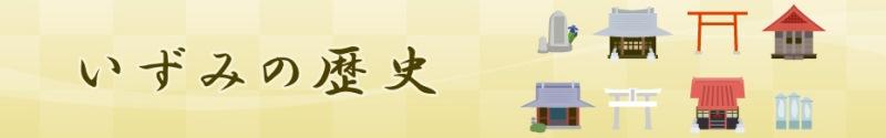 이즈미구 역사 나비