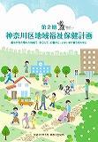 """""""El segundo Pupilo de Kanagawa en salud de bienestar basada sobre la comunidad que planea"""" la tapa"""