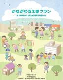 """""""Kanagawa Ward salud de bienestar que planea"""" la tapa"""