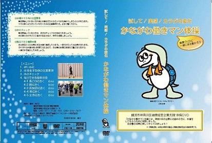 DVD茄克