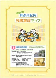 Image of reading facility map in Kanagawa Ward