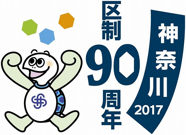 Logo mark of the 90th anniversary of Kanagawa constituency system