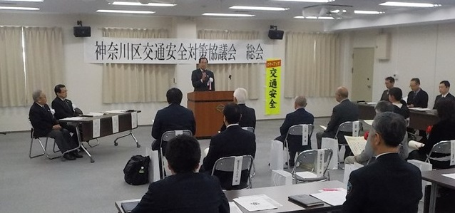 State of Kanagawa Ward road safety measures meeting person who has rendered distinguished services commendation ceremony