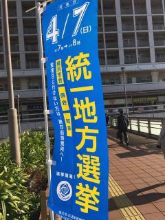 Upbound marcan de domingo, abril 7 las elecciones locales nacionales