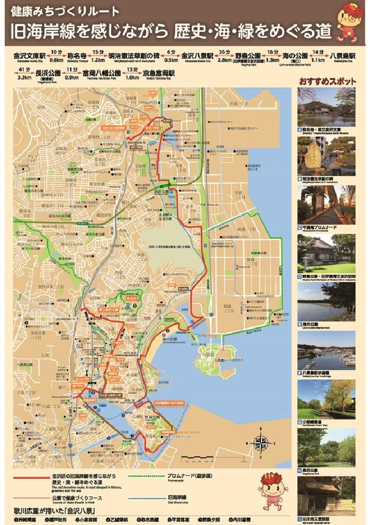 Healthy Michizukuri Route