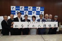 Cuadro del recuerdo (8 grupos y El Alcalde de Yokohama) de .......