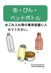 .... la botella plástica