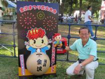 Alcalde Kunihara y peonía la caja colectiva