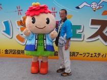 Peonía y alcalde Kunihara
