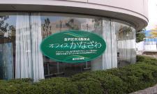 辦公室kanazawa外觀