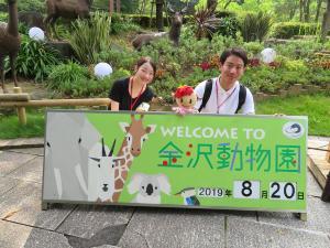 Entrada de Kanazawa Parque zoológico