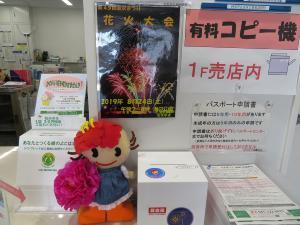 Peonía del Pupilo de Kanazawa la oficina gubernamental la ventana de información general